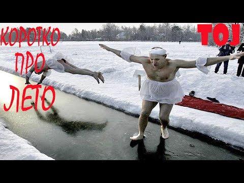 КОРОТКО ПРО ЛЕТО-НОВЫЕ ПРИКОЛЫ 2017