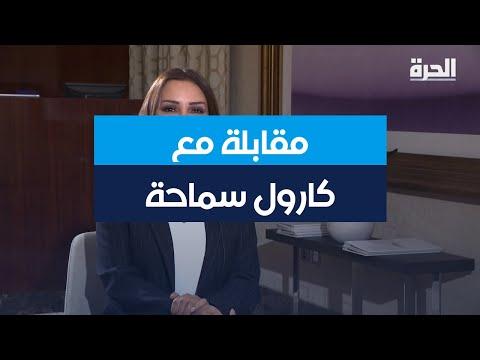 - بالصدفة - أولى بطولات كارول سماحة السينمائية  - 18:59-2019 / 11 / 17