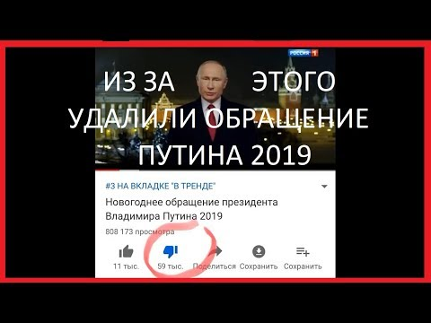Дизлайки Путина. Удалены