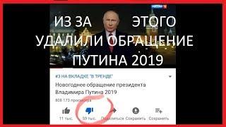 Дизлайки Путина разозлили. Удалены видео Новогоднего обращения Путина 2019 из за ЭТОГО