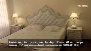 Продам меблированную квартиру 110 квм Болгария, обл  Бургас, Несебр, с Равда, 70 м от моря,  купить.(Выбирайте жилье себе по вкусу на телеканале