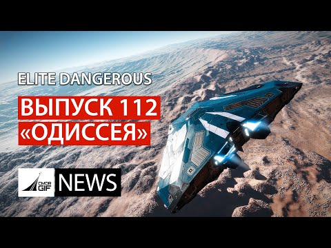 """Elite Dangerous - Новости от GIF - Анонс """"Одиссеи"""""""