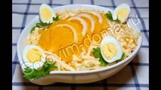 Рецепты салатов:Салат Дипломат