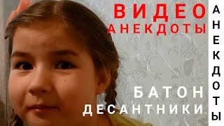 Видео Анекдоты свежие смешные до слез / Про батон и парашютистов