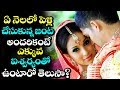 Best Month To Marry To Become Rich | Marriage Secrets In Astrology | Interesting Facts| VTube Telugu