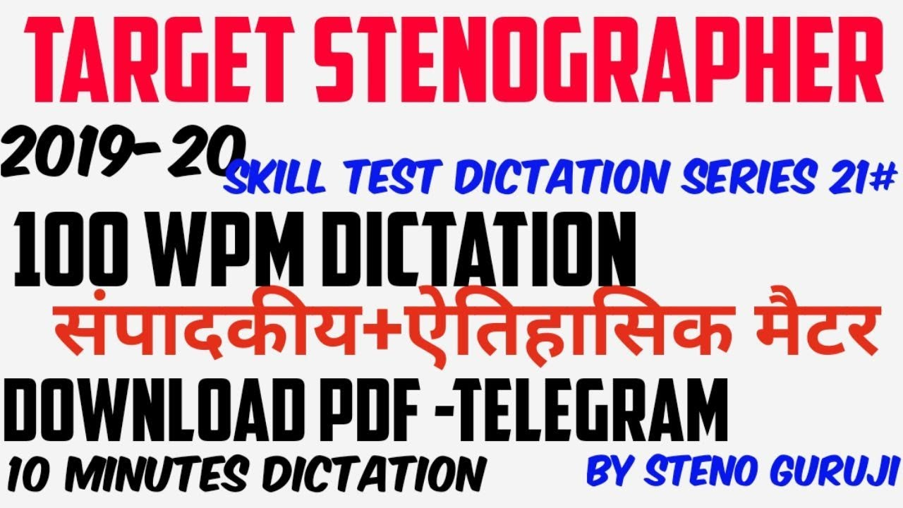 Hindi Dictation 100 WPM Legal Matter with PDF & outline for