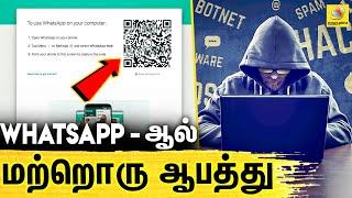 சிக்கலுக்கு மேல் சிக்கல் கொடுக்கும் Whatsapp | Whatsapp Web | Latest Tamil News