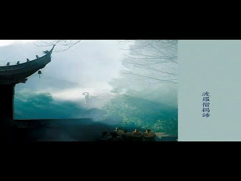 Heart Sutra - Liao Sha 心经 - 廖莎 (许镜清作曲)