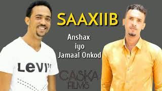 ABDIRISAAQ ANSHAX iyo JAMAAL ONKOD | HEES CUSUB | SAAXIIB 2020
