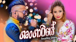 Shrungariye - Anushka Udana New music video Wasthi 2020 | DINU TUNES |