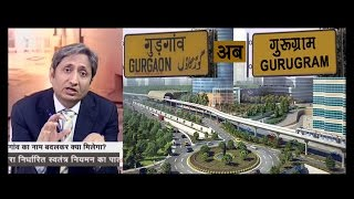 NDTV Ravish Kumar Prime time on Gurgaon out, Gurugram in, Seems gov got inspired by Instagram.