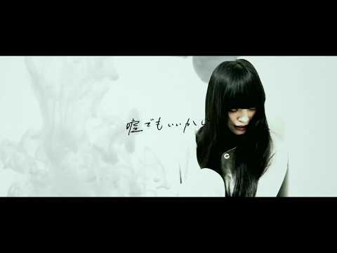 里緒 - 花【Music Video】