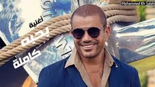 اغنيه قدام مرايتها عمرو دياب