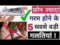 5 Mistakes Why Your Smart Phone Overheat And How to Stop it !