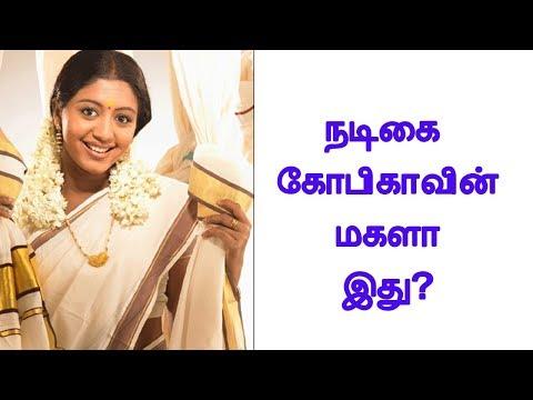 நடிகை கோபிகாவின் மகளா இது? |  Tamil cinema news | Cinerockz