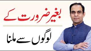Baghair Zaroorat Kay Logon Se Milna    Qasim Ali Shah
