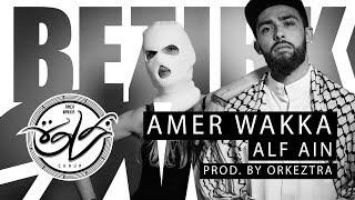 Bezirk Zwo - Amer Wakka - Alf Ain | عامر وكاع - الف عين