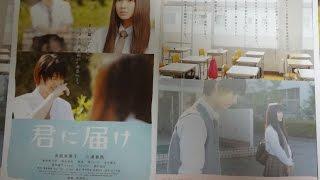 君に届け A 2010 映画チラシ 2010年9月25日公開 【映画鑑賞&グッズ探求...