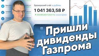 Пришли дивиденды от Газпрома и АФК Системы. Денежный четверг