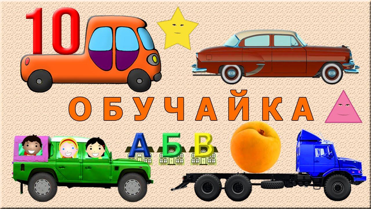 Машинки цвета цифры