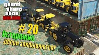 GTA 5 Online - Строим состав из тракторов :D (Дерби, ЭПИК) #20