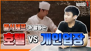일식요리사가 말하는 호텔 vs 개인업장 차이!! 1부