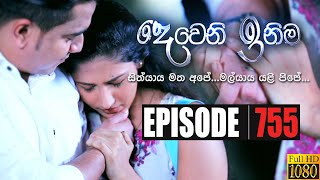 Deweni Inima | Episode 755 30th December 2019 Thumbnail
