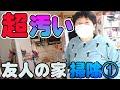 【超汚い】プライベートな友人の家を掃除してみた【掃除好き大島がいく1】
