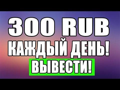 Заработок в интернете играя в игру! 20 рублей на счет в подарок!