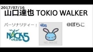 20170716 山口達也 TOKIO WALKER.