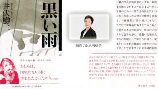 奈良岡朋子の戦争体験と朗読「黒い雨」20140815