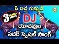 O Laccha Gumadi Dj Yadavula Sadar Special Song || Disco Recording Company