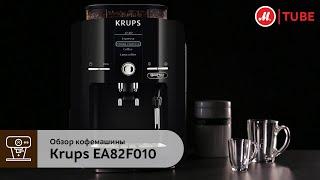 обзор кофемашины Krups EA82F010 от эксперта «М.Видео»