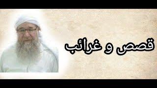 قصص وغرائب   الشيخ فتحي الصافي