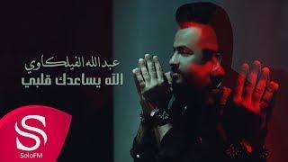 الله يساعدك قلبي - عبدالله الفيلكاوي ( حصرياً ) 2019