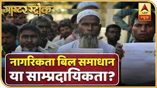 नागरिकता संशोधन बिल सांप्रदायिक है? देखिए पूरी कहानी | ABP News Hindi