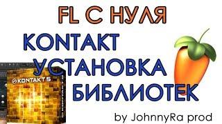 FL STUDIO 12 С НУЛЯ | #5 KONTAKT, установка библиотеки