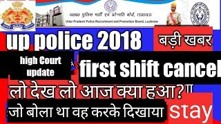 Upp Bharti 2018 | up police constable| up police latest news|by C4U PLUS