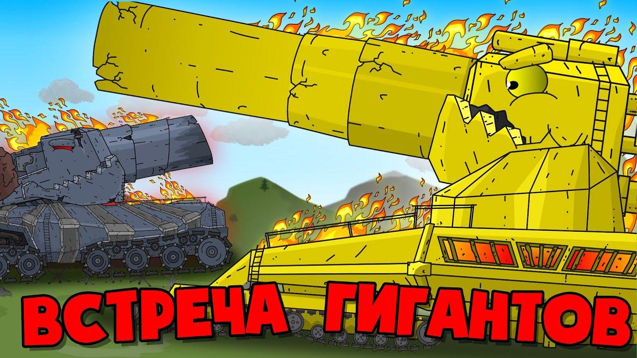 Встреча Золотого Дориана и Фердинанда - Мультики про танки