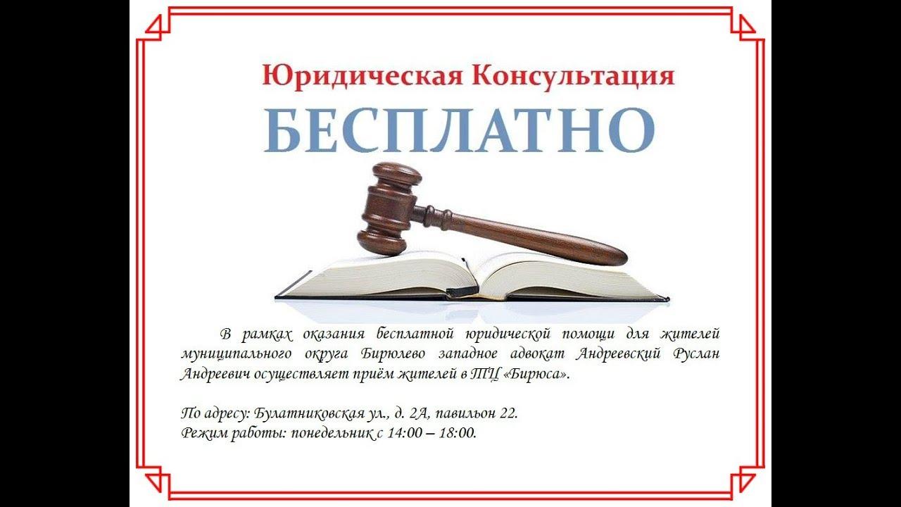 Консультация юриста онлайн бесплатно по работе бесплатный урок на форекс