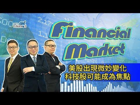 20180313 Financial Market:美股出現微妙變化 科技股可能成為焦點