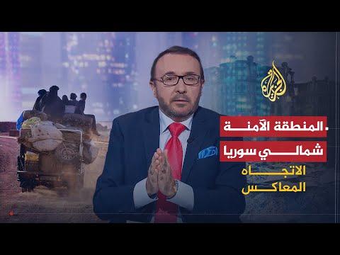 الاتجاه المعاكس- ما مستقبل المنطقة الآمنة شمالي سوريا؟  - نشر قبل 7 ساعة