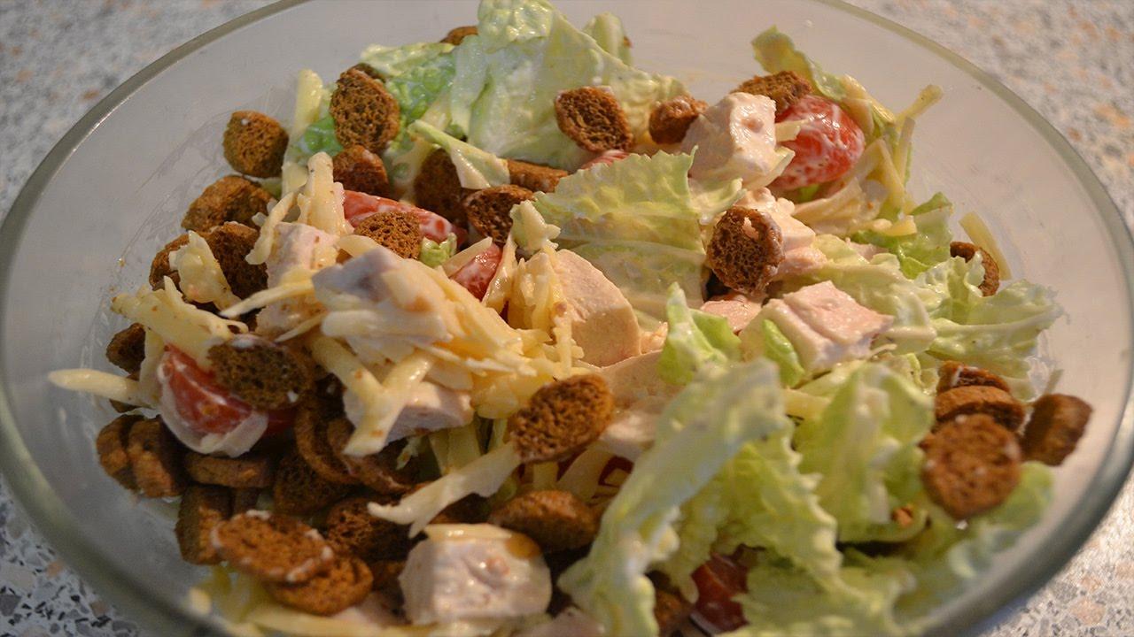 Рецепт салата цезарь с курицей - YouTube