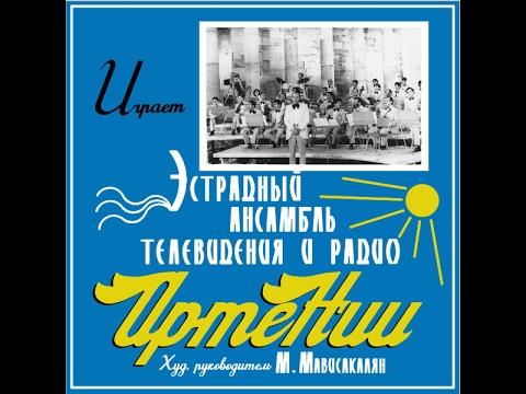 Оркестр ТВ и радио Армении - ЕР 2016