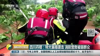 [国际财经报道]热点扫描 陕西勉县:水位暴涨 钢结构便桥被冲走| CCTV财经