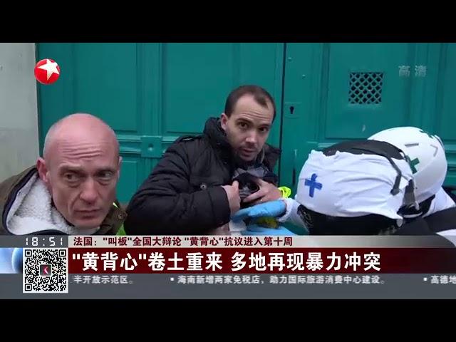 """法国:""""叫板""""全国大辩论 """"黄背心""""抗议进入第十周"""