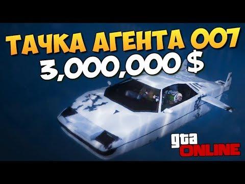 видео: GTA ONLINE - ПЛЫВЕМ! ТАЧКА АГЕНТА 007 ЗА  3,200,000$! #345
