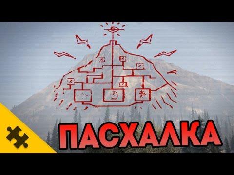 GTA 5 - Чилиад НОВАЯ ПАСХАЛКА!!