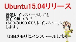 Ubuntu15 04リリース「USBメモリにインストールします」【レモン】101