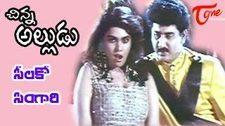 Chinna Alludu Songs - Silko Singari - Silk Smitha - Amani - Suman